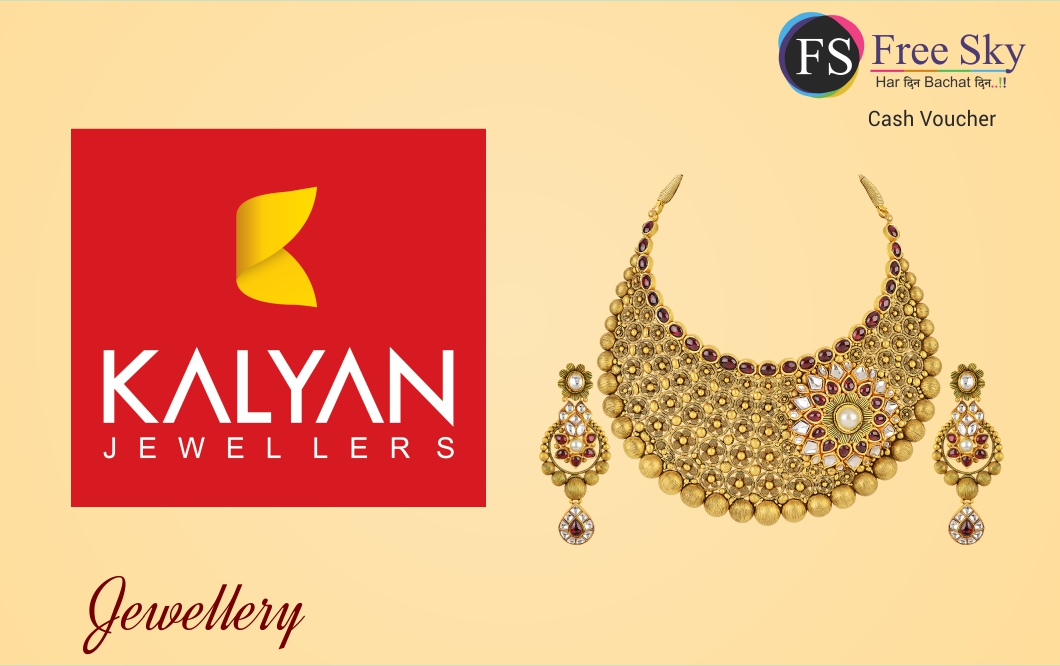 Kalyan Gold Jewellery E-Gift Voucher
