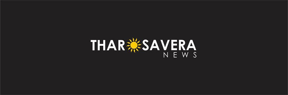 Thar Savera